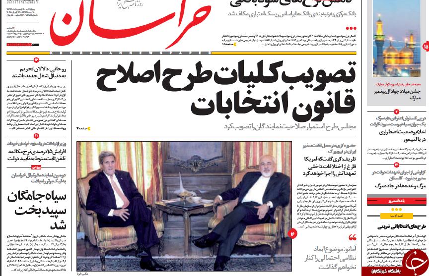 تصاویر صفحه نخست روزنامههای چهارشنبه 9 اردیبهشت