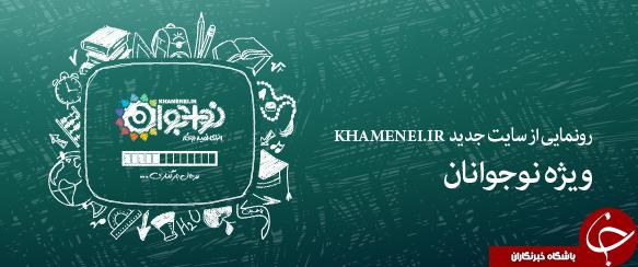 رونمایی از سایت جدید KHAMENEI.IR ویژه نوجوانان
