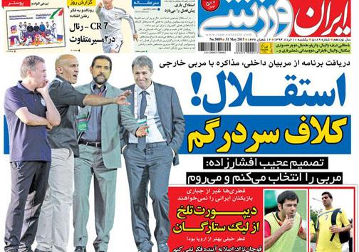 تصاویر نیم صفحه روزنامههای ورزشی 10 خرداد