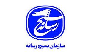 3232545 375 برگزاری همایش کشوری بسیج رسانه در کرمانشاه