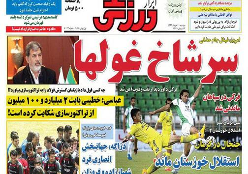 تصاویر نیم صفحه روزنامههای ورزشی 11 خرداد