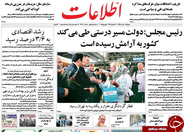 تصاویر صفحه نخست روزنامههای یکشنبه 11 خرداد