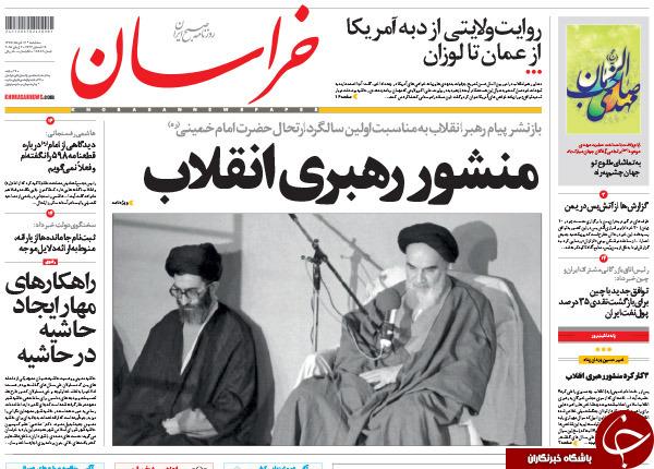 تصاویر صفحه نخست روزنامههای سهشنبه 12 خرداد