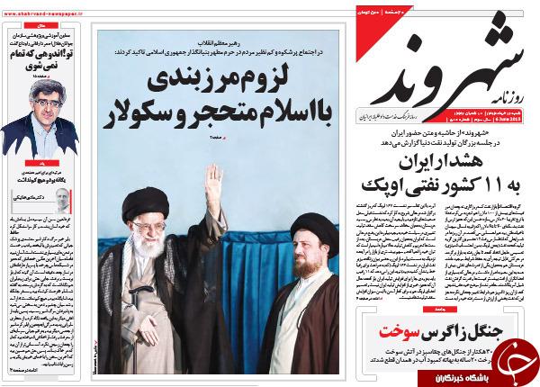 تصاویر صفحه نخست روزنامههای شنبه 16 خرداد