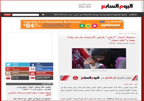 داعش در مزایده ای دختر برهنه را به یک پاکت سیگار فروخت