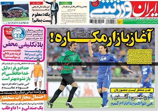تصاویر صفحه نخست روزنامههای ورزشی دوشنبه 18 خرداد