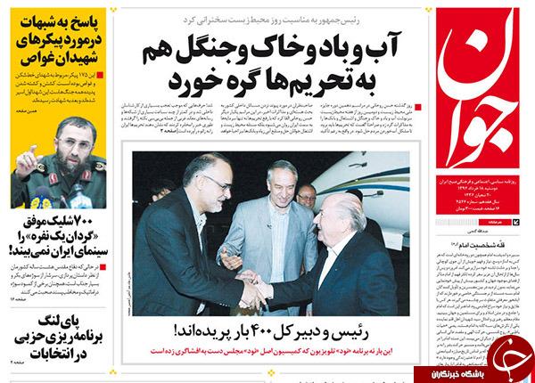 تصاویر صفحه نخست روزنامههای دوشنبه 18 خرداد