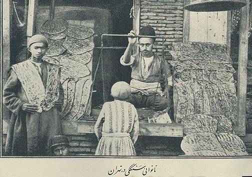 قدیمیترین عکس نان سنگک+ عکس