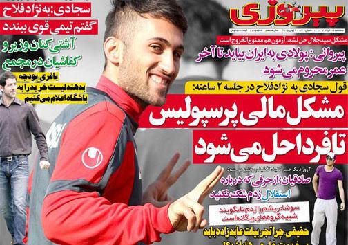تصاویر نیم صفحه نخست روزنامههای ورزشی سه شنبه 19 خرداد