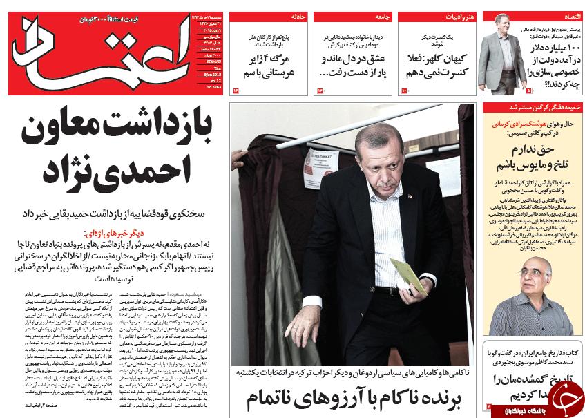 تصاویر صفحه نخست روزنامههای سهشنبه 19 خرداد
