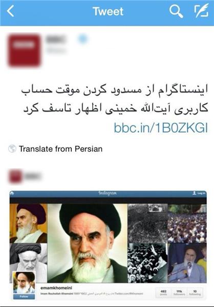 اینستاگرام بابت حذف صفحه امام خمینی عذرخواهی کرد