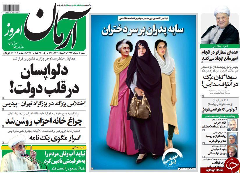 تصاویر صفحه نخست روزنامههای شنبه 2 خرداد