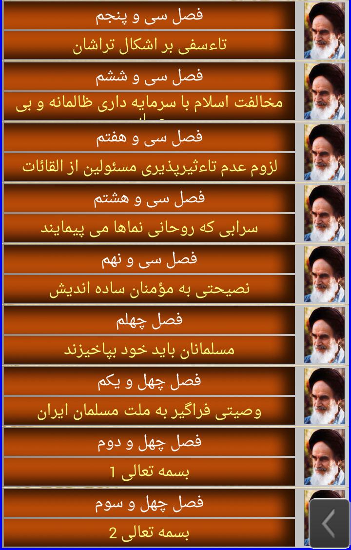 وصیت نامه الهی و سیاسی امام خمینی (ره) + دانلود