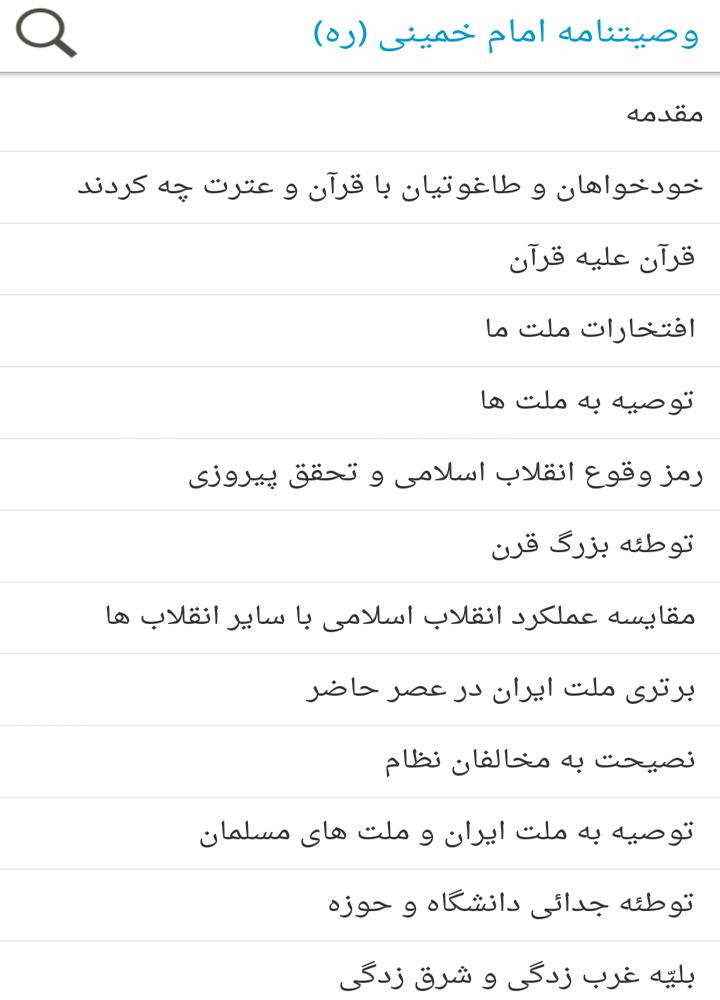 وصیت نامه امام خمینی (ره ) از نگاهی دیگر + دانلود