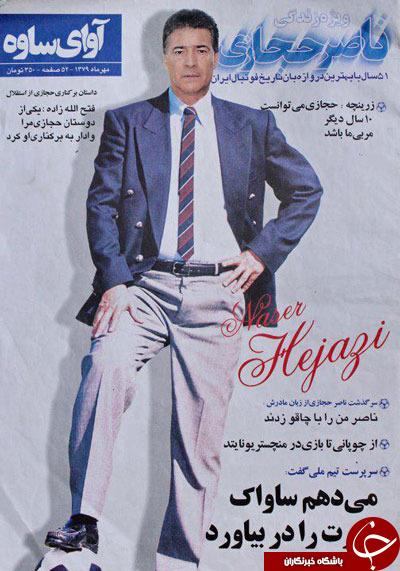 b057d1391 بازخوانی یک مصاحبه جالب با ناصر حجازی