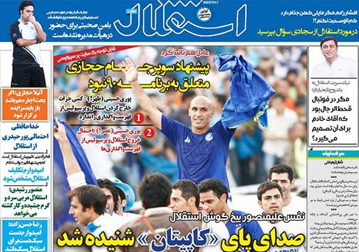 تصاویر نیم صفحه نخست روزنامههای ورزشی چهارشنبه 20 خرداد