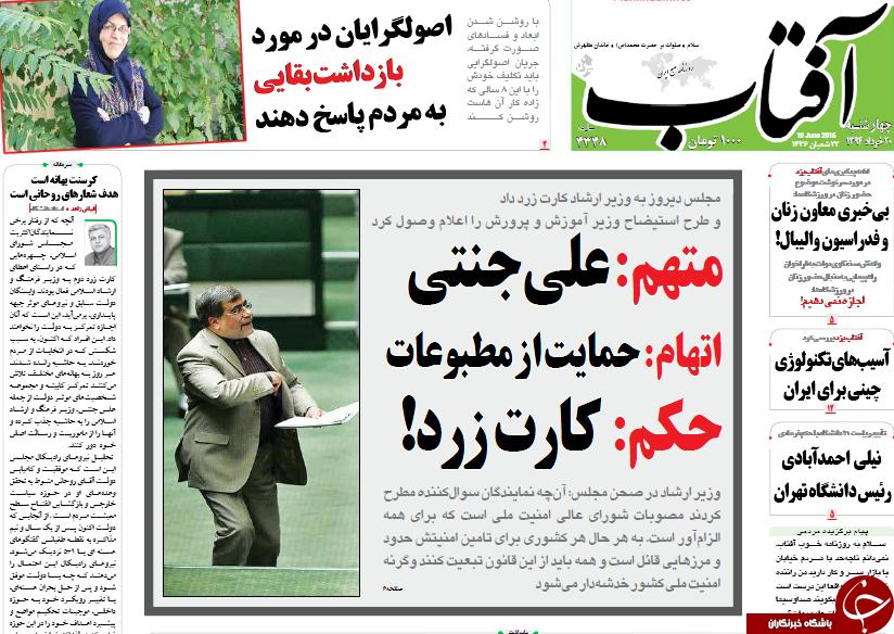 تصاویر صفحه نخست روزنامههای چهارشنبه 20 خرداد