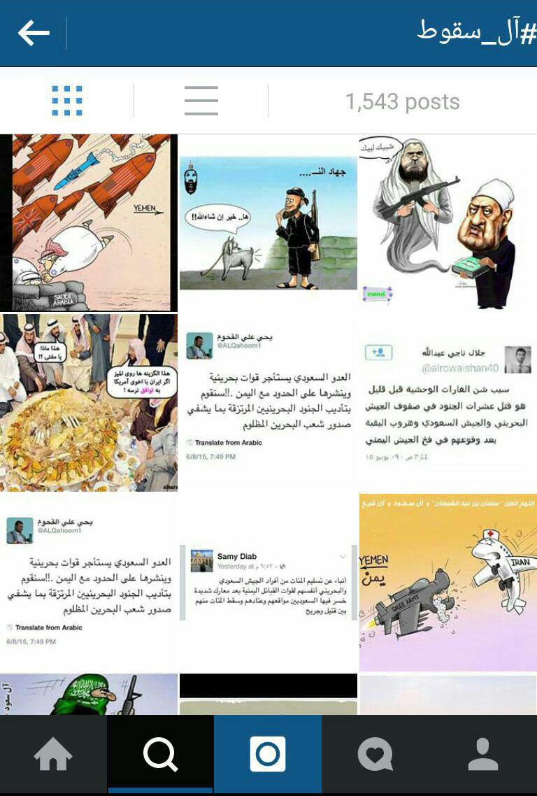 فضای مسموم اینستاگرام با هشتگ های سعودی+عکس