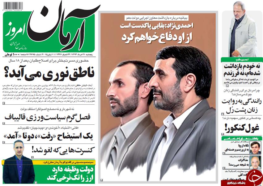 تصاویر صفحه نخست روزنامههای پنجشنبه 21 خرداد