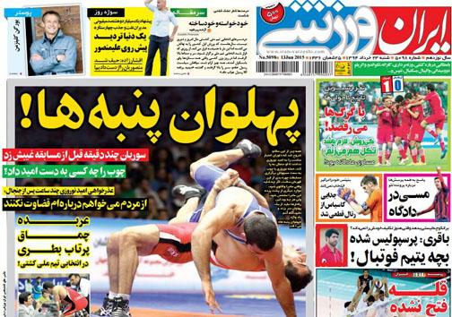 تصاویر نیم صفحه نخست روزنامههای ورزشی شنبه 23 خرداد