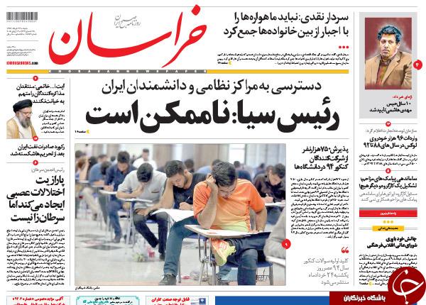 تصاویر صفحه نخست روزنامههای شنبه 23 خرداد