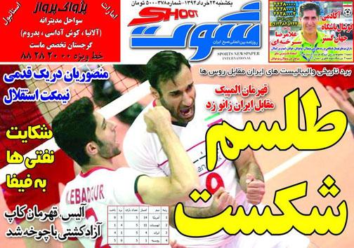 تصاویر نیم صفحه نخست روزنامههای ورزشی یکشنبه 24 خرداد