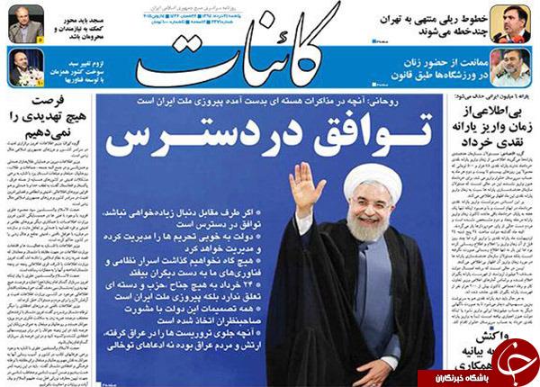 تصاویر صفحه نخست روزنامههای یکشنبه 24 خرداد
