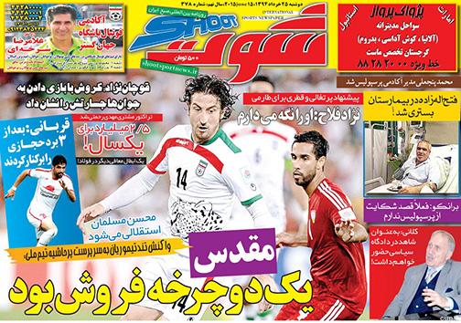 تصاویر نیم صفحه روزنامه ورزشی 25 خرداد