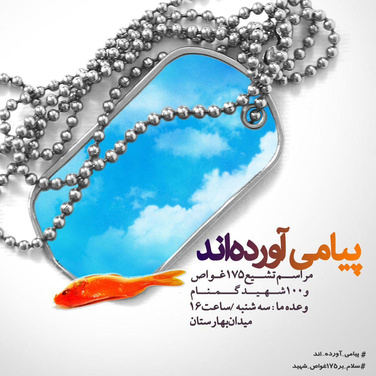 شهیدان