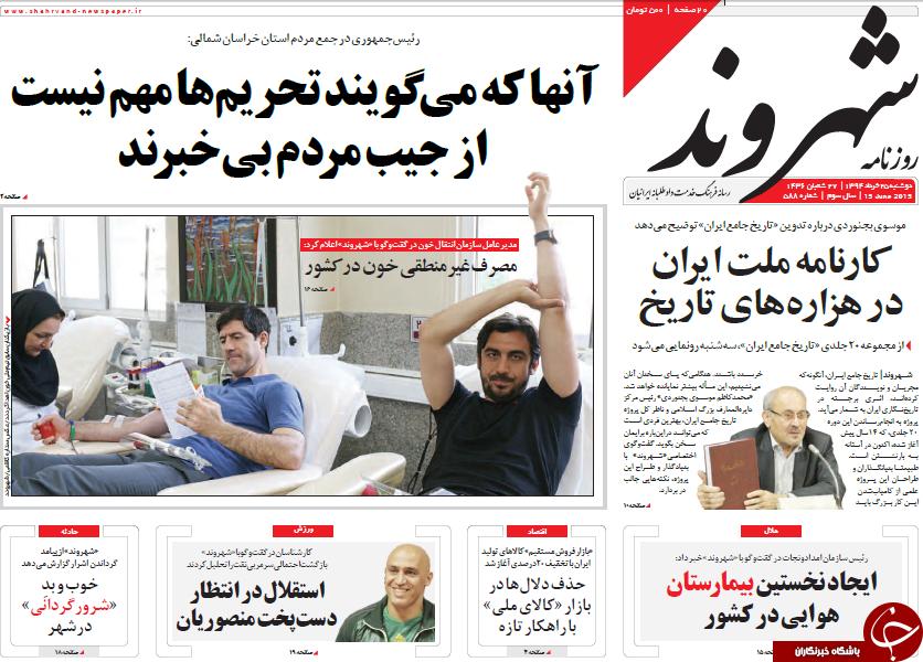 تصاویر صفحه نخست روزنامههای دوشنبه 25 خرداد