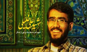 آخرین خبرها از پرونده شهید خلیلی