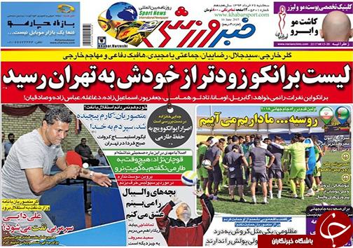 تصاویر نیم صفحه روزنامه های ورزشی 26 خرداد