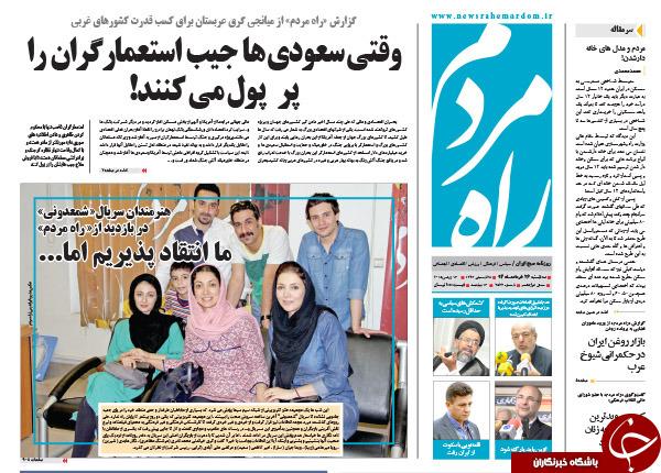 تصاویر صفحه نخست روزنامههای سهشنبه 26 خرداد
