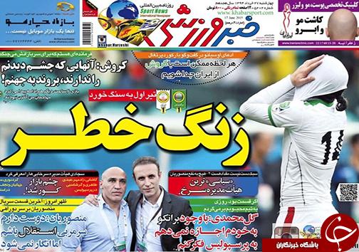 تصاویر نیم صفحه روزنامه های ورزشی ۲۷ خرداد