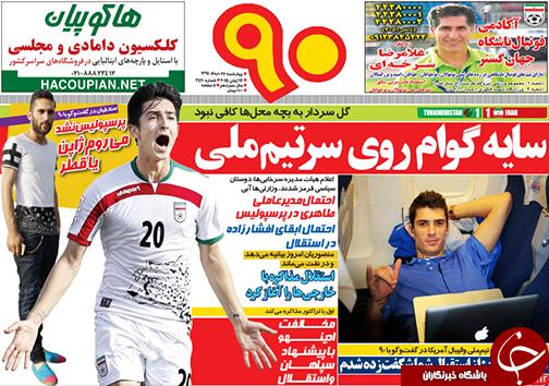 تصاویر نیم صفحه روزنامه های ورزشی 27 خرداد