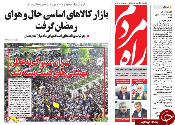 تصاویر صفحه نخست روزنامههای چهارشنبه 27 خرداد