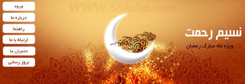 نرم افزار پر فیض نسیم رحمت ویژه ماه مبارک رمضان + دانلود