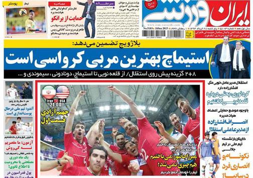 تصاویر نیم صفحه روزنامه های ورزشی 28 خرداد