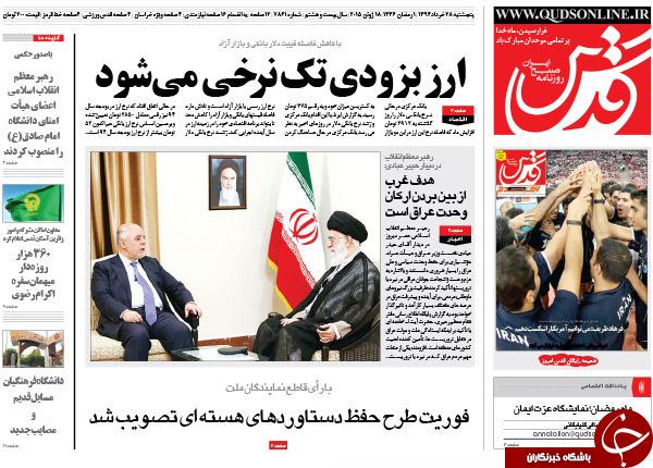 تصاویر صفحه نخست روزنامههای داخلی پنجشنبه 27 خرداد