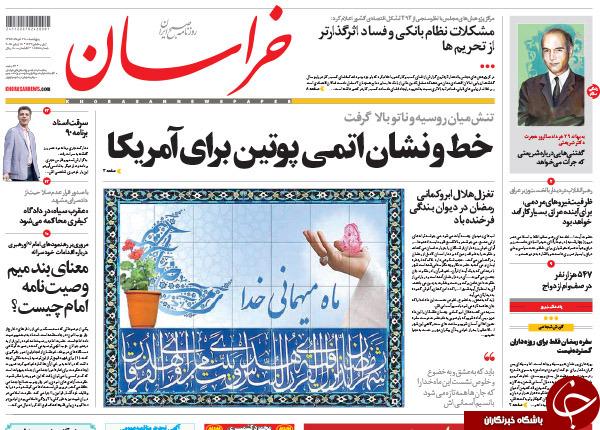 تصاویر صفحه نخست روزنامههای داخلی پنجشنبه 28 خرداد