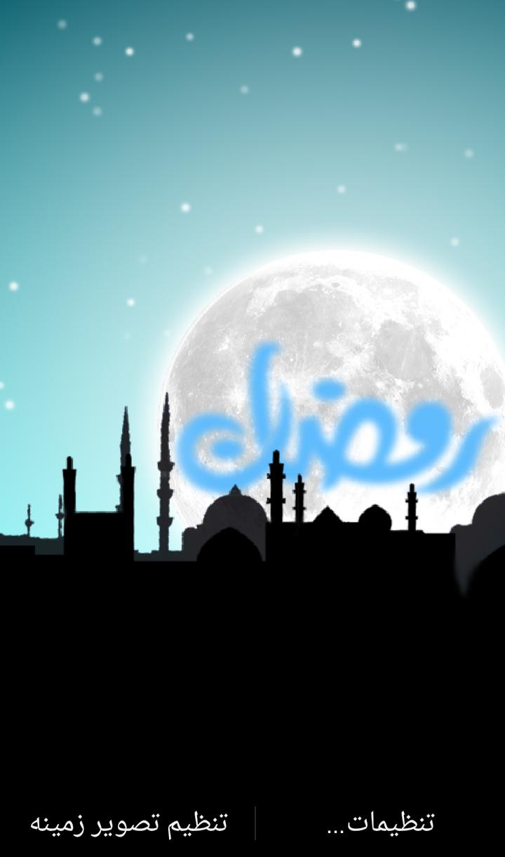 والپیپر زنده ماه مبارک رمضان + دانلود