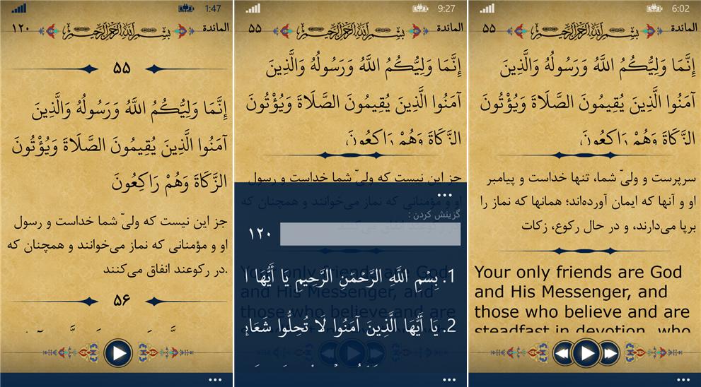 انس با قرآن در ماه مبارک رمضان