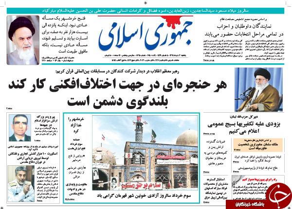 تصاویر صفحه نخست روزنامههای یکشنبه 3 خرداد