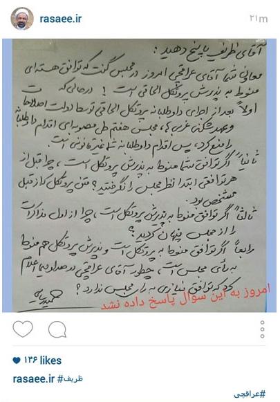 پس لرزههای جلسه غیر علنی بهارستان در صفحات اینستاگرامی!!!