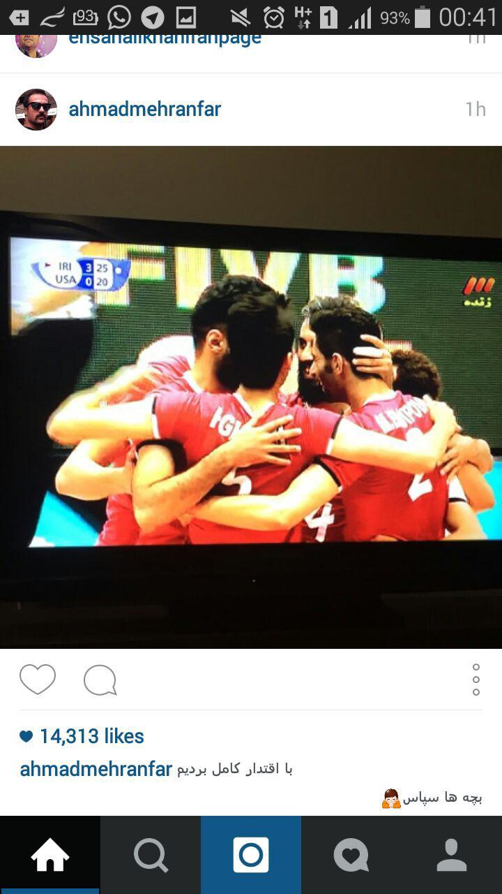 واکنش هنرمندان و ورزشکاران به پیروزی مقتدرانه ایران + عکس