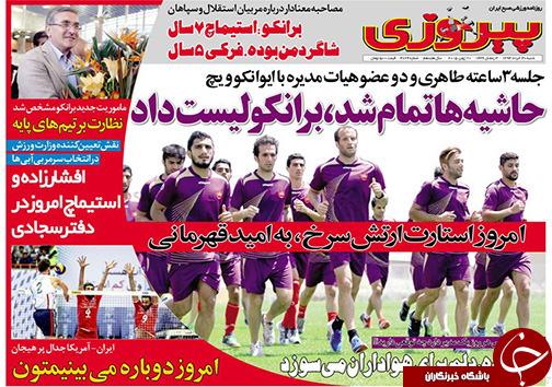 تصاویر نیم صفحه روزنامههای ورزشی ۳۰ خرداد