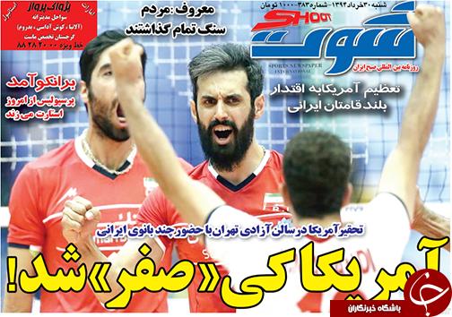 تصاویر نیم صفحه روزنامه های ورزشی 30 خرداد