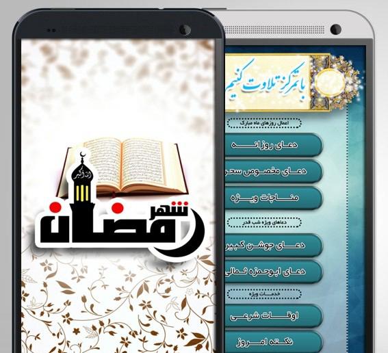 نرم افزار رمضان 94 + دانلود