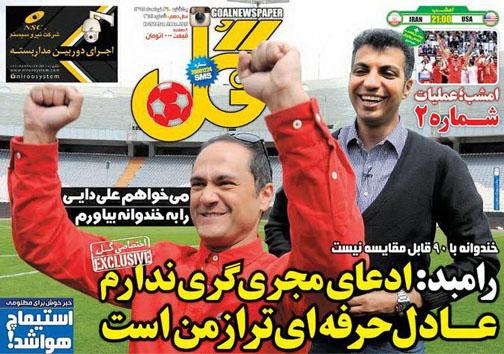 تصاویر نیم صفحه روزنامههای ورزشی 31 خرداد