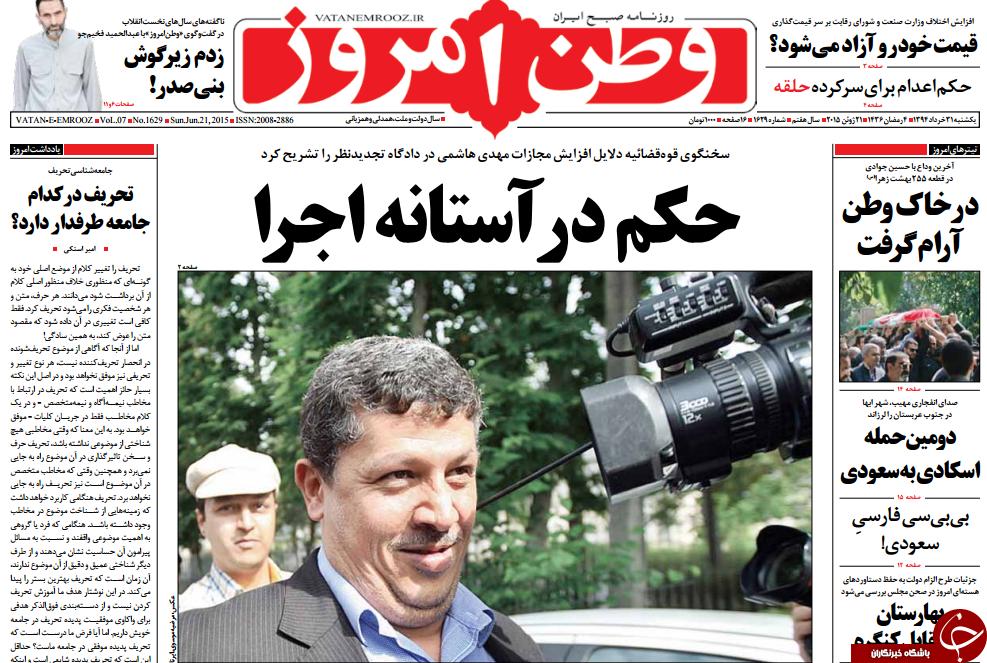 تصاوير صفحه نخست روزنامههاي يکشنبه 31 خرداد